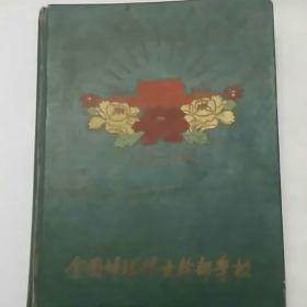 庆祝建国十周年日记本