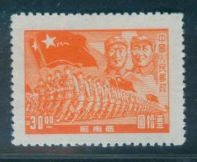 【中国解放区 邮票 XN1 西南进军图30元新票】
