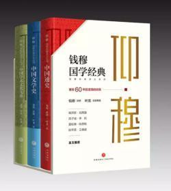 (套装)仰·穆 :钱穆珍稀讲义系列《中国通史》+《中国文学史》+《中国学术文化九讲》