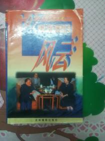 97香港回归风云