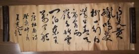 手书真迹书法:天津著名书法篆刻大师王克礼草书杜甫诗托片