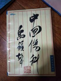 绝版珍藏:中国伤科(万籁声宗师师传祖传之秘,多幅万籁声本人示范演示照片)