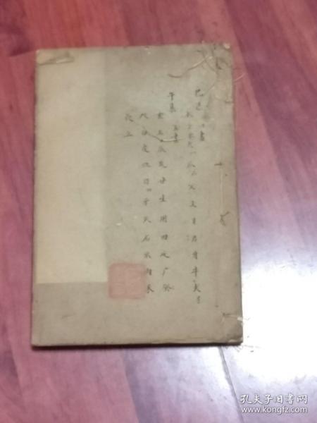 《线装书》康熙字典(巳集、午集)品相以图片为准