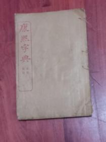 《线装书》康熙字典(未集、申集)品相以图片为准