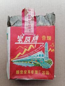 烟标!解放初期陕西国营宝鸡卷烟厂。宝成牌香烟盒