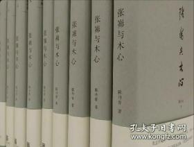 陈丹青现场双签签名本《张岪与木心》初版一印/陈丹青以2种名字的签名