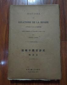 HISTOIRE DES RELATIONS DE LA RUSSIE AVEC LA CHINA SOUS PIERRE LE GRAND 1689-1730 清初中俄交涉史 (1941年印制)