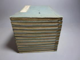 和刻本《日本外史》12册全    明治三十三年(1900年)