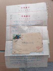 文革实寄封---上贴红灯记邮票