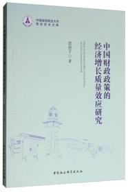中国财政政策的经济增长质量效应研究