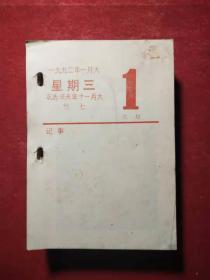 1992年 集邮知识台历.