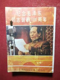 1994——1995年 集邮知识台历.