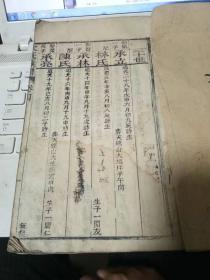 木刻大开版本《宋氏族谱》卷四