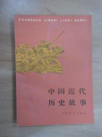 中国近代历史故事   (中学生文库)