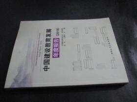 中国建设教育发展年度报告(2018)