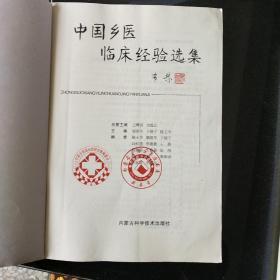 临床经验汇集中国乡医
