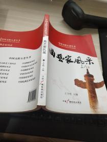 中国文联五老丛书【曲艺家风采】