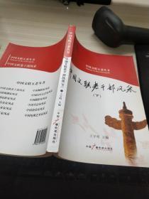 中国文联五老丛书:中国文联老干部风采(下