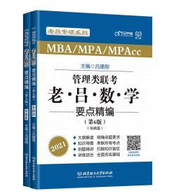 2021管理类联考·老吕数学要点精编(第6版)