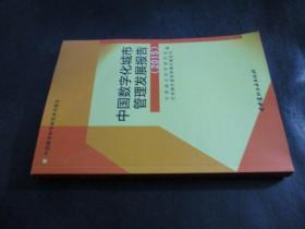 中国数字化城市管理发展报告2015
