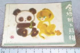 正版 小小连环画:金丝猴与熊猫 83年一版一印