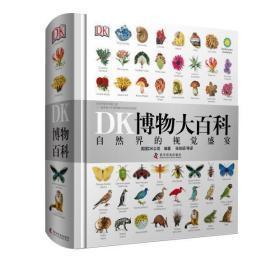 DK博物大百科(普通版)