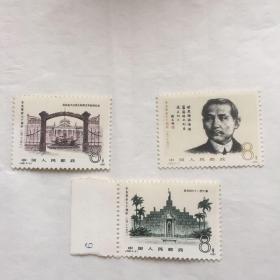 J68 辛亥革命七十周年 邮票一套3枚