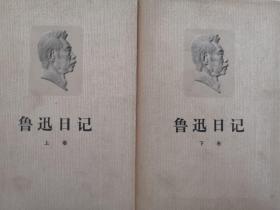 《鲁迅日记》精装 (全上下卷 自然旧 品可 )