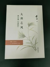李山先生签名钤印《大邦之风:李山讲<诗经>》(一版一印)