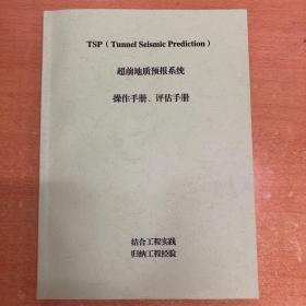 TSP操作手册、评估手册