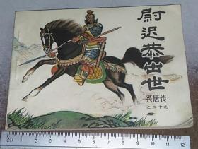正版 兴唐传之二十九:尉迟恭出世 84年一版一印
