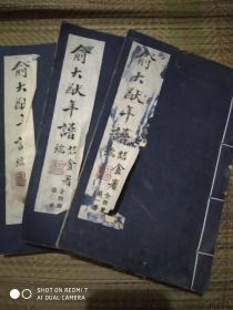 泉州文献丛刊 俞大猷年谱 1 2 3缺第四