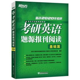 新东方(2020)考研英语题源报刊阅读:基础篇