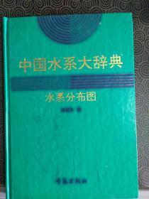 《中国水系大辞典》〈水系分布图〉