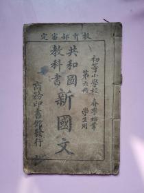 新国文(第六册,民国,32开本,内有彩图一副)