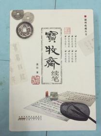 宝牧斋续笔【一本关于徽州收藏的书】