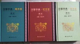 汉黎字典(哈方言、台方言、杞方言)(陵水)