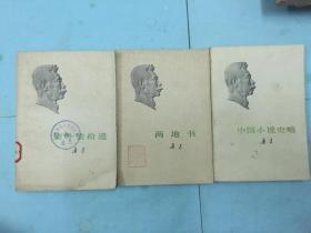 中國小說史略,集外集拾遺,兩地書【魯迅著,3冊合售】