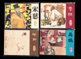 江苏版科学家连环画一套十二本全--精品少见大套书连环画