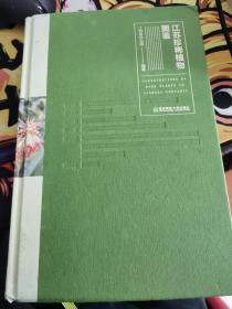南京师范大学出版社 江苏珍稀植物图鉴