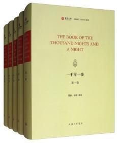 新书--寰宇文献:一千零一夜(全17册)(精装)