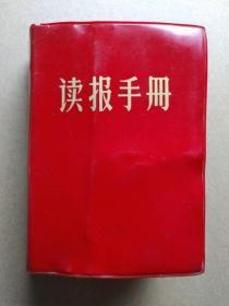 读报手册(文革版本。毛主席彩像及罕见毛泽东和林彪合影彩照,毛主席诗词手迹和林彪题词手迹完整,1969年出版印刷)