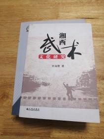 湘西武术文化研究武术书5册
