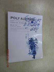 polyauction   北京保利2019金秋 第49期精品拍卖会    瓷器 玉器 工艺品