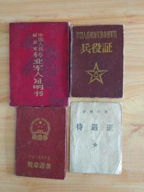 转业军人证,预备役军官证,解放奖章证书,保险待遇证一人共四本