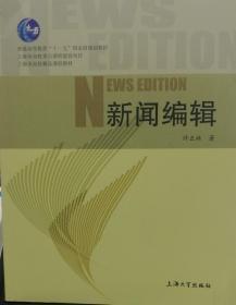 新闻编辑 上海大学出版社 许正林