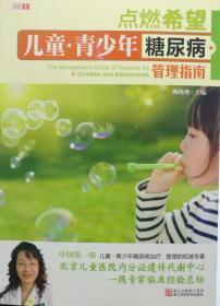 点燃希望 : 儿童·青少年糖尿病管理指南