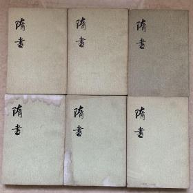 1974年中華書局一版一次:隋書(一套八冊全)
