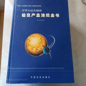 中华人民共和国信息产业法规全书(全4册)