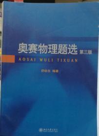 奥赛物理题选(第三版)舒幼生 北京大学出版社